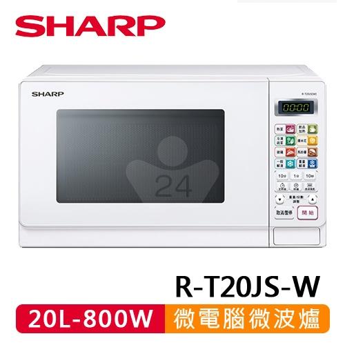 【SHARP 夏普】20公升 微電腦微波爐(白色) R-T20JS(W)