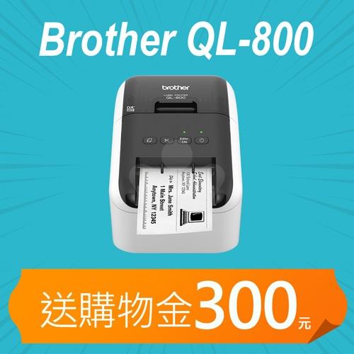 【加碼送購物金500元】Brother QL-800 超高速商品標示食品成分列印機