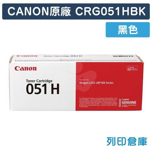 CANON CRG-051H BK / CRG051HBK (051 H) 原廠黑色高容量碳粉匣
