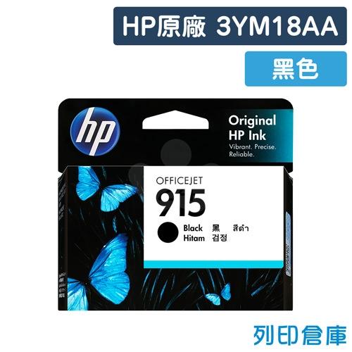 【預購商品】HP 3YM18AA (NO.915) 原廠黑色墨水匣