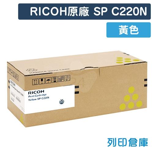 RICOH SP C220N 原廠黃色碳粉匣
