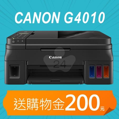 【加碼送購物金200元】Canon PIXMA G4010 原廠大供墨複合機