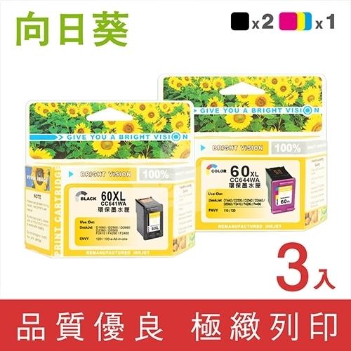 向日葵 for HP NO.60XL / 2黑1彩高容量超值組 (CC641WA+CC644WA) 環保墨水匣