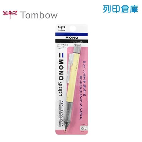 【日本文具】TOMBOW 蜻蜓牌 MONO Graph DPA-136B 鵝黃色 0.5 自動鉛筆 1支