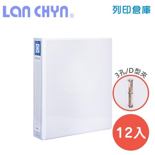 連勤 LC-200C-3D 2吋三孔D型無耳夾 PVC雙封面目錄資料夾(封面可抽換)-白色1箱(12本)