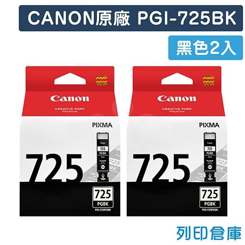 CANON PGI-725BK 原廠黑色墨水匣(2黑)