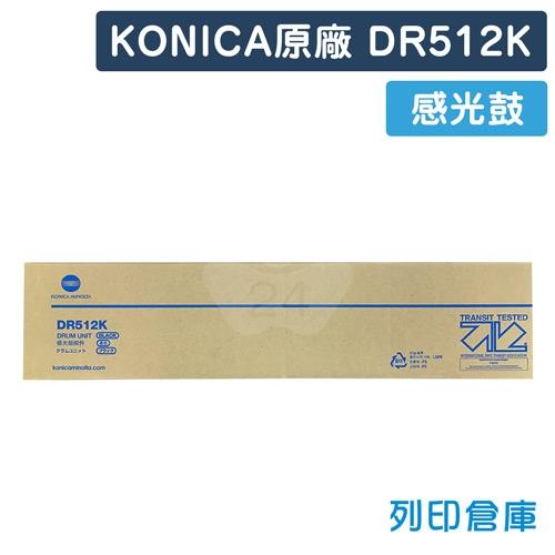 【平行輸入】KONICA MINOLTA DR-512K 原廠黑色感光鼓