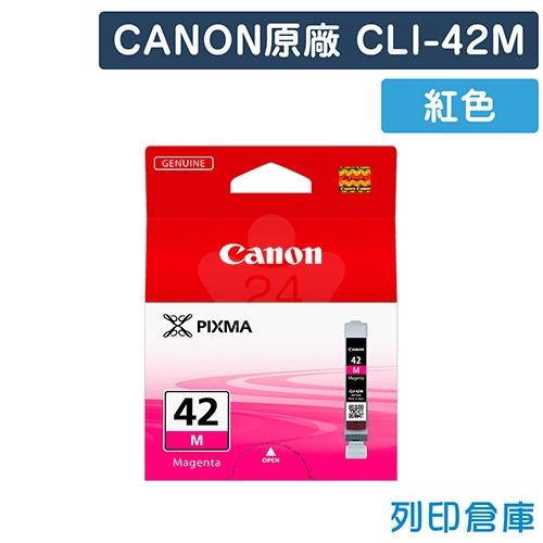 CANON CLI-42M 原廠紅色墨水匣