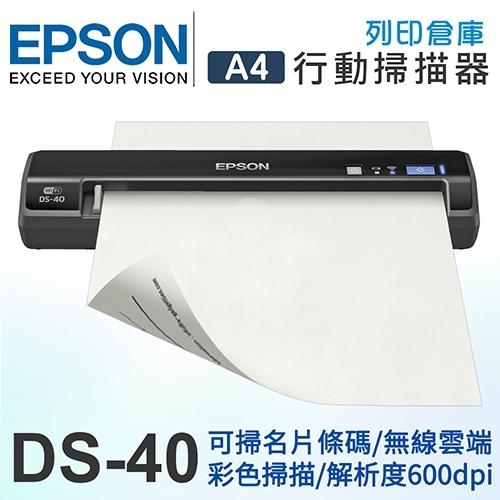 EPSON Workforce DS-40 可攜式無線掃描器