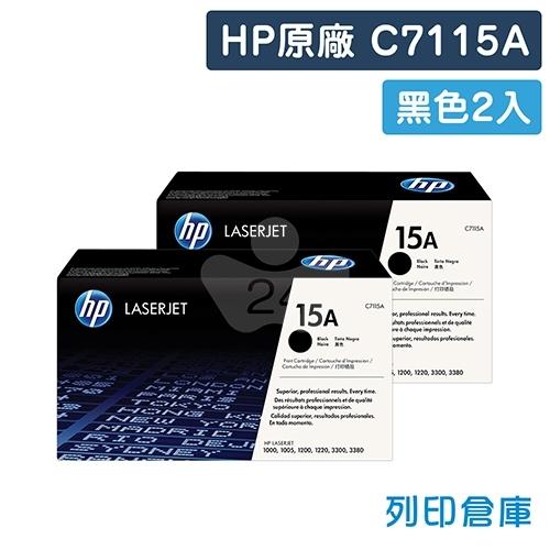 HP C7115A (15A) 原廠黑色碳粉匣超值組(2黑)