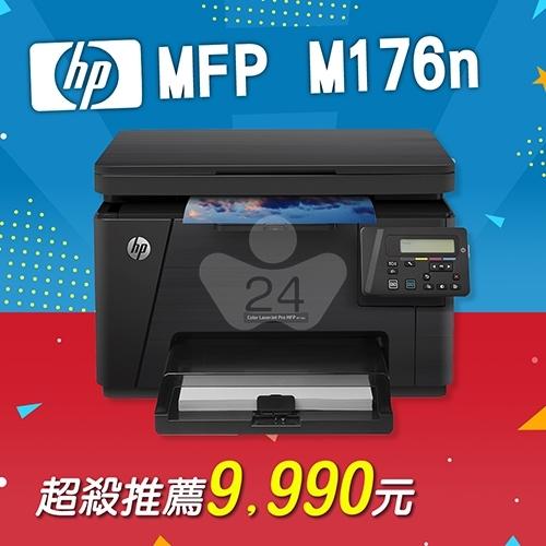 HP Color LaserJet Pro MFP M176n 彩色雷射複合機- 不適用原廠網登錄活動