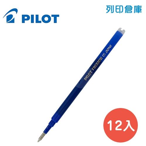 PILOT 百樂 BLS-FR5-L 藍色 0.5 魔擦鋼珠筆芯 12入/盒