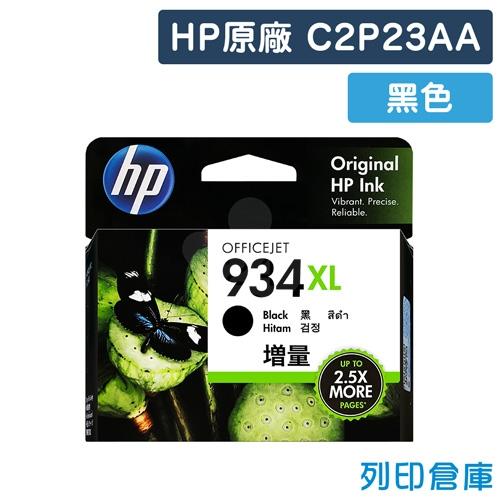 HP C2P23AA (NO.934XL) 原廠黑色高容量墨水匣