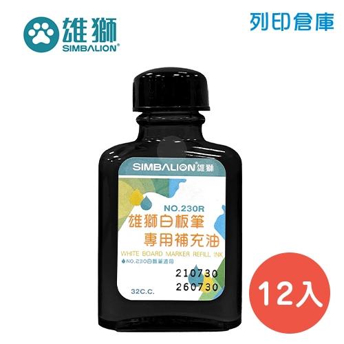 SIMBALION 雄獅 NO.230R 黑色白板筆補充液 12瓶/盒