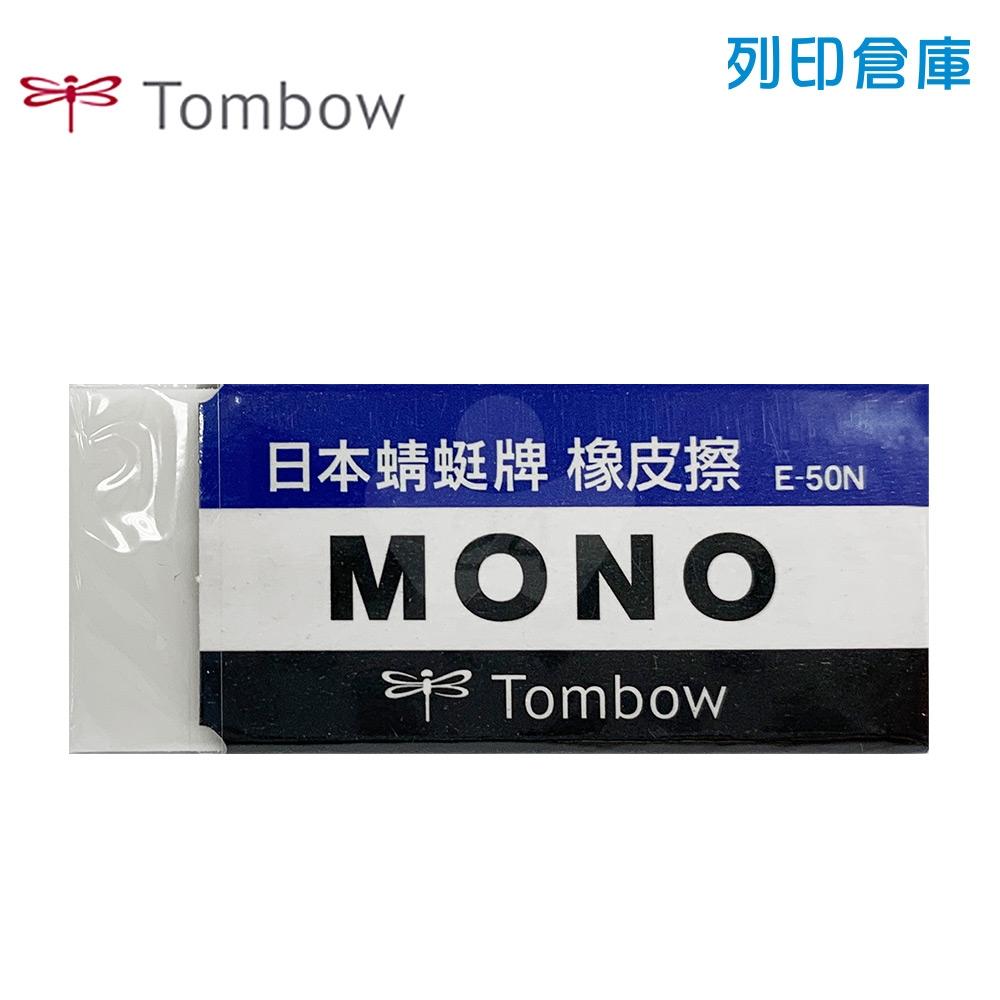 TOMBOW 蜻蜓牌 E-50N MONO (大) 塑膠橡皮擦 1個