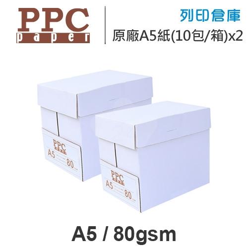 PPC 多功能影印紙/進口影印紙 A5 80g (10包/箱) x2