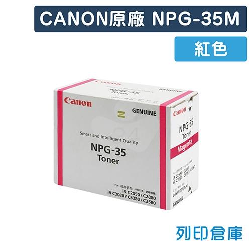CANON NPG-35 影印機原廠紅色碳粉匣
