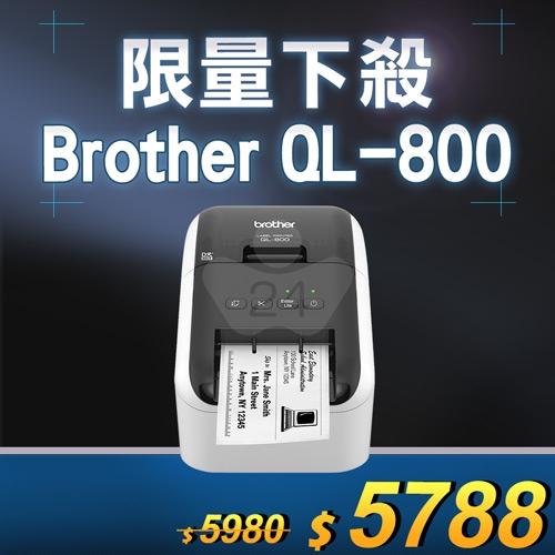 【限量下殺30台】Brother QL-800 超高速商品標示食品成分列印機
