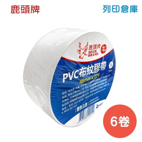 鹿頭牌 PVS5 PVC白色布紋膠帶 48mm*27Y (6卷/組)