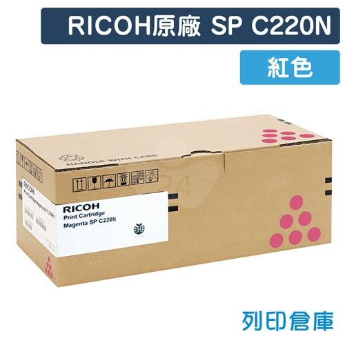 RICOH SP C220N 原廠紅色碳粉匣