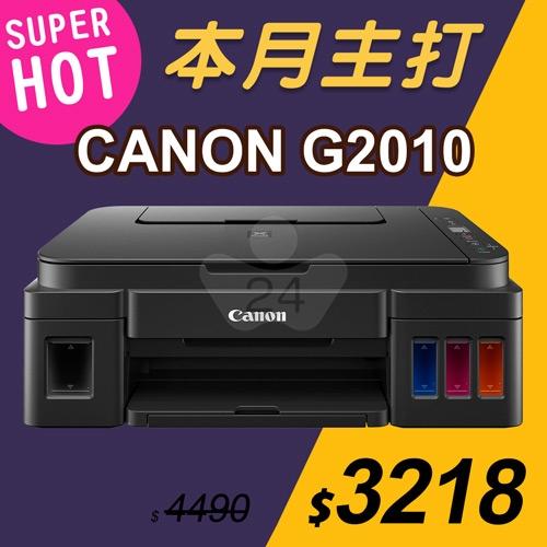 【本月主打】Canon PIXMA G2010 原廠大供墨複合機