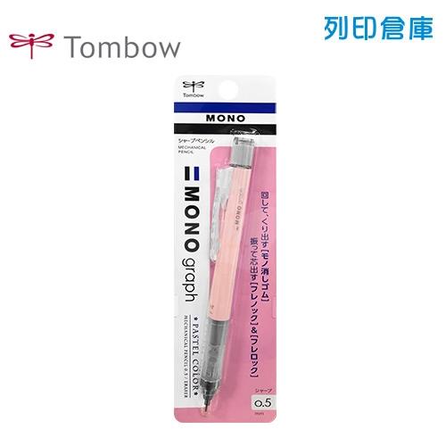 【日本文具】TOMBOW 蜻蜓牌 MONO Graph DPA-136D 珊瑚粉色 0.5 自動鉛筆 1支