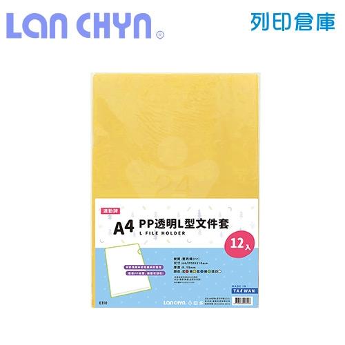 連勤 E310 L型 A4文件套-黃色12入/包