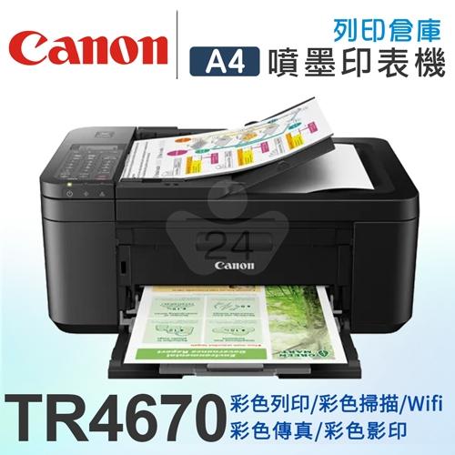 Canon PIXMA TR4670 A4傳真多功能相片複合機