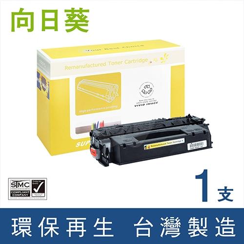 向日葵 for HP Q5949X (49X) 黑色高容量環保碳粉匣