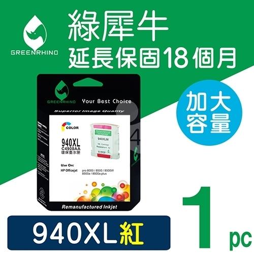 綠犀牛 for HP NO.940XL (C4908A) 紅色高容量環保墨水匣