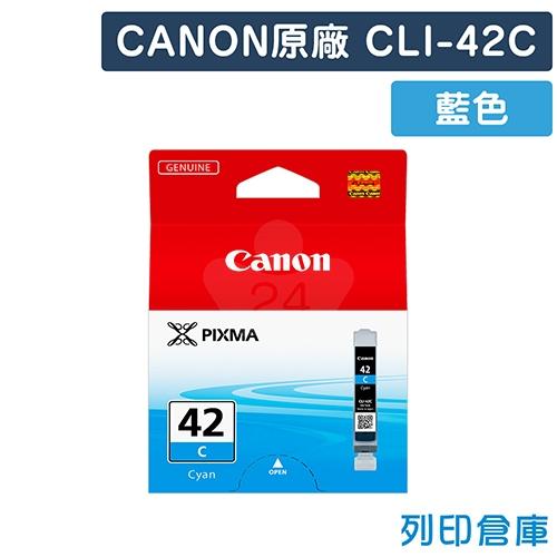 CANON CLI-42C 原廠藍色墨水匣