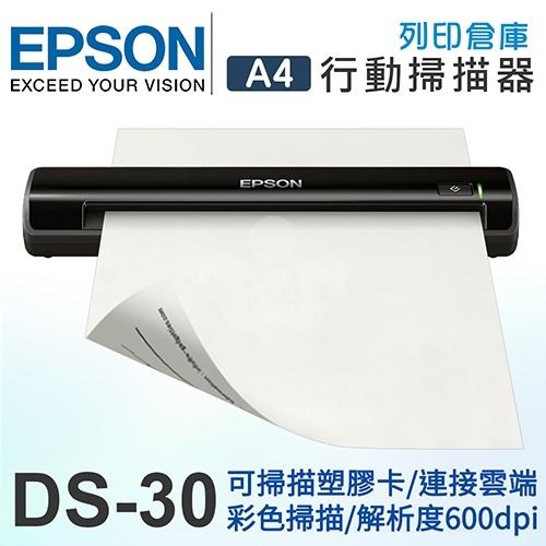 EPSON Workforce DS-30 商務行動掃描器