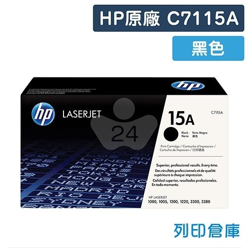 HP C7115A (15A) 原廠黑色碳粉匣