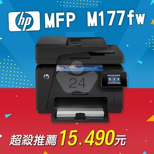 HP Color LaserJet Pro MFP M177fw 彩色雷射傳真複合機- 不適用原廠網登錄活動