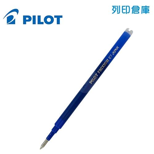PILOT 百樂 BLS-FR7-L 藍色 0.7 魔擦鋼珠筆芯 1支