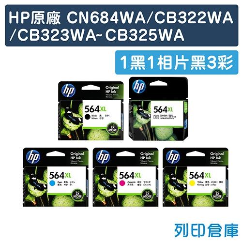HP CN684WA / CB322WA  / CB323WA~CB325WA (NO.564XL) 原廠高容量墨水匣超值組(1黑1相片黑3彩)