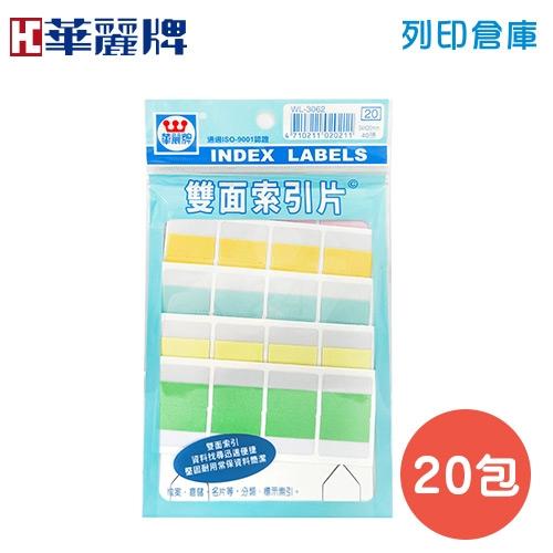 華麗牌 5色雙面索引片 WL-3062 / 20*34mm (20包/盒)