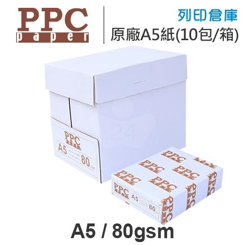 PPC 多功能影印紙/進口影印紙 A5 80g (10包/箱)