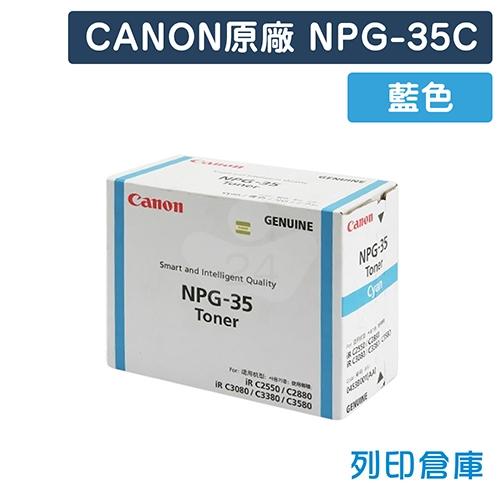 CANON NPG-35 影印機原廠藍色碳粉匣
