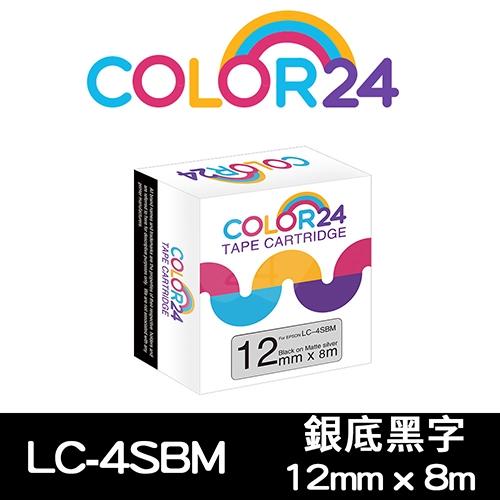 【COLOR 24】for EPSON LC-4SBM / LK-4SBM 銀底黑字相容標籤帶(寬度12mm)
