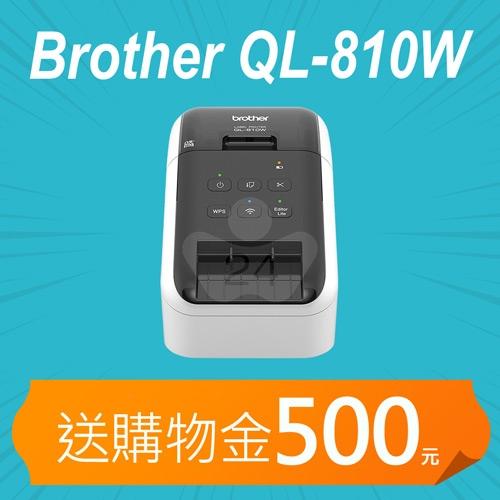 【加碼送購物金700元】Brother QL-810W 超高速無線網路(Wi-Fi)標籤列印機