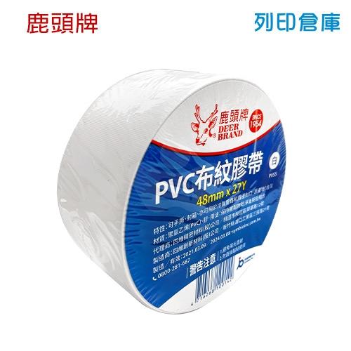 鹿頭牌 PVS5 PVC白色布紋膠帶 48mm*27Y (卷)