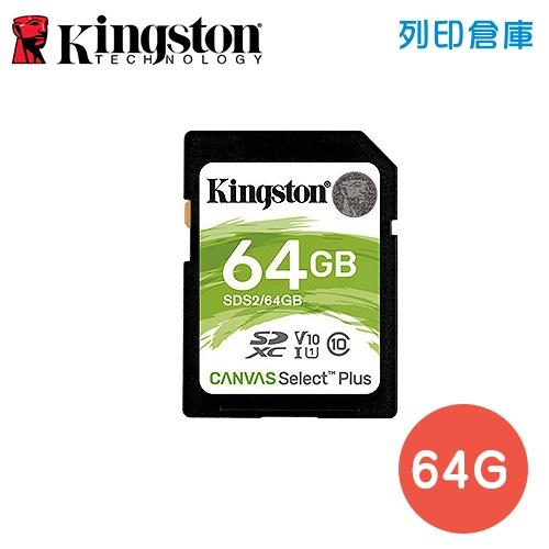 金士頓 Kingston Canvas Select SDHC/U1 C10(SDS) 64GB 記憶卡
