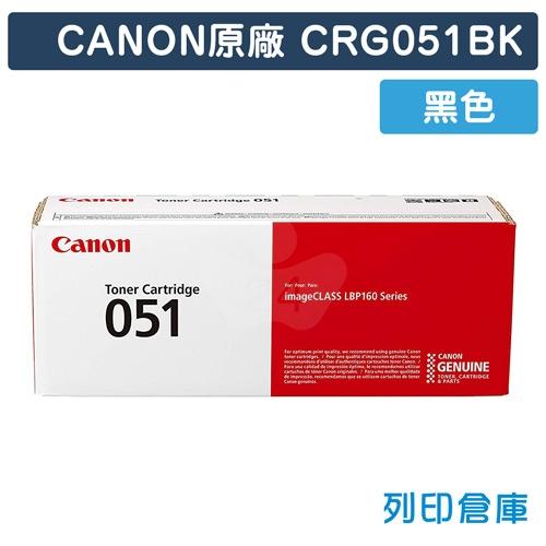 CANON CRG-051BK / CRG051BK (051) 原廠黑色碳粉匣