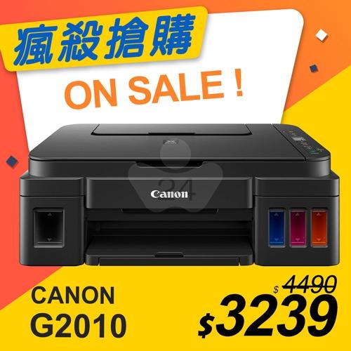 【瘋殺搶購】Canon PIXMA G2010 原廠大供墨複合機