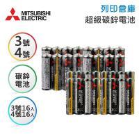 MITSUBISHI三菱 3號 特級碳鋅電池4入*4組 + 4號 特級碳鋅電池4入*4組