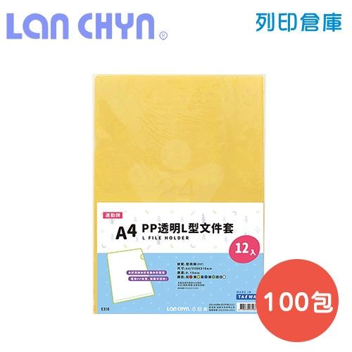連勤 E310 L型 A4文件套-黃色100包/箱