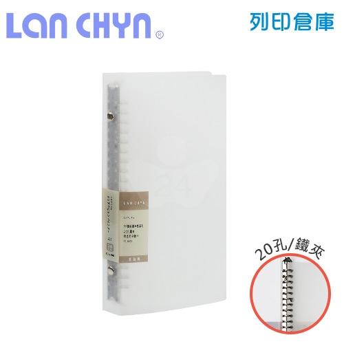 連勤 LCW20R 簡約風 A5/20孔鐵夾 活頁PP資料夾(附透明分段卡)-透白1本