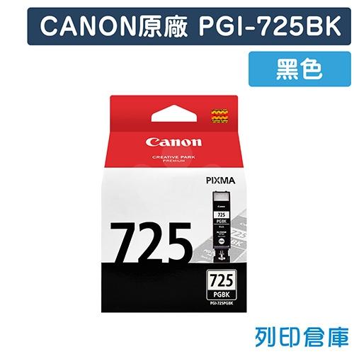 CANON PGI-725BK 原廠黑色墨水匣