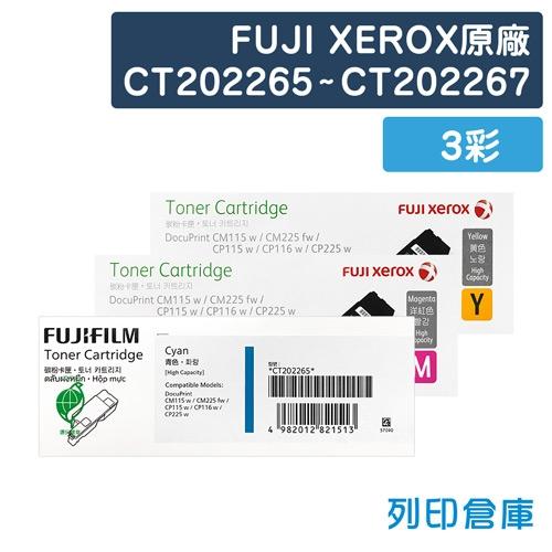 Fuji Xerox CT202265~CT202267 原廠碳粉匣組(3彩)(1.4K)